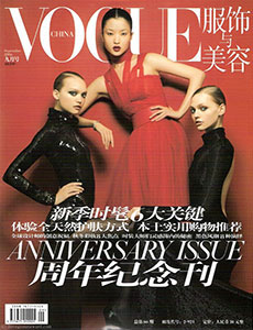 vogue-china-2006-september-00