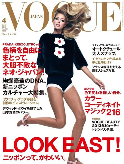 Doutzen Kroes - Ph: Vogue Japan