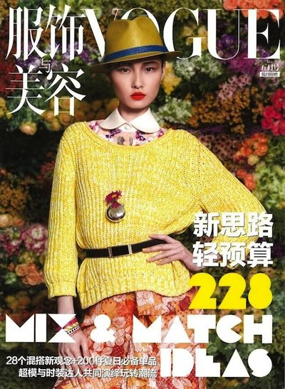 Wang Xiao - Ph: Giorgio Batu for Vogue China Supplement May 2012