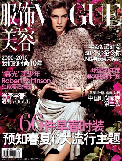 Kendra Spears - Photo: Lachlan Bailey for Vogue China January 2010