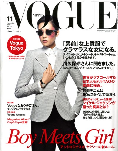 Tao Okamoto - Photo: Inez & Vinoodh for Vogue Nippon November 2009
